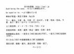 P1 2014 英語 古文活用 世界史年号 w600.jpeg