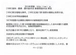 P32 2014 社会科 歴史 日本史年号 w600.jpeg